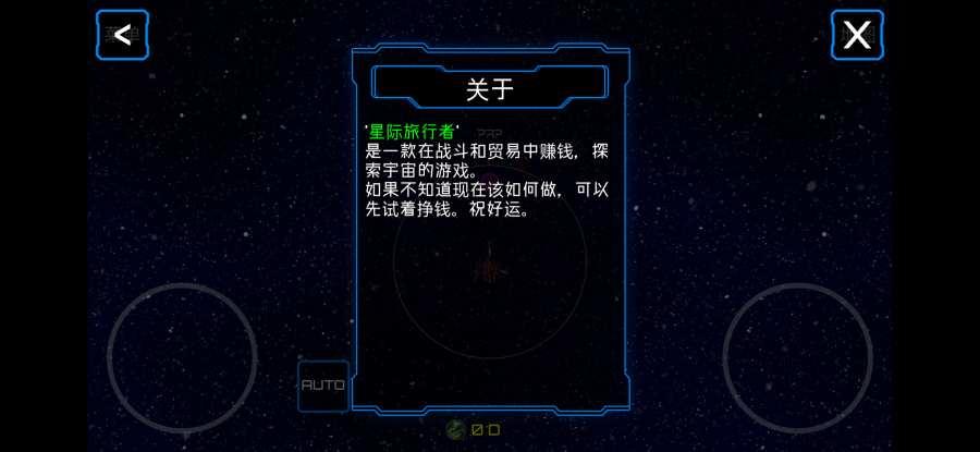 星际旅行者截图2