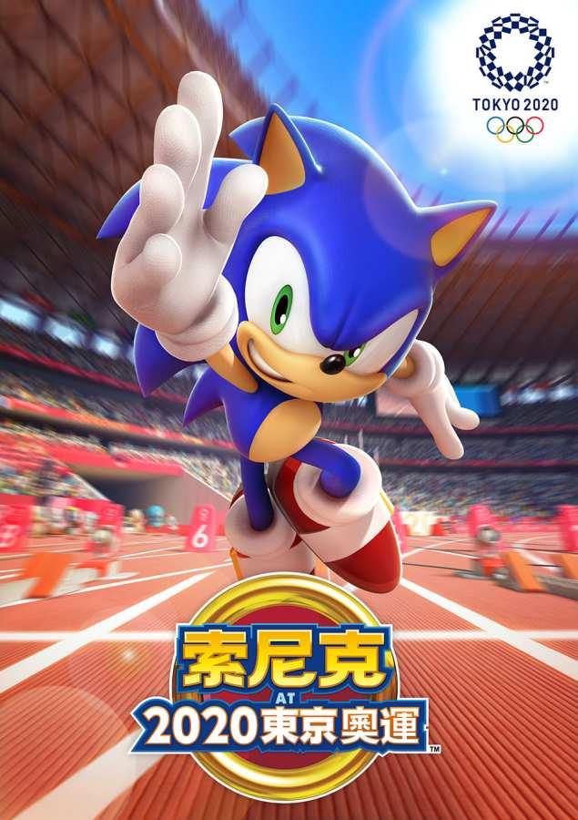 索尼克AT2020东京奥运 安卓版