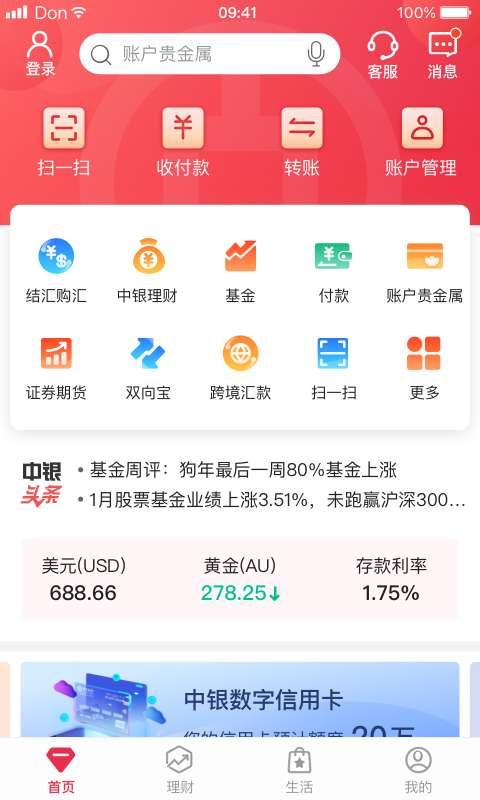 中国银行截图0