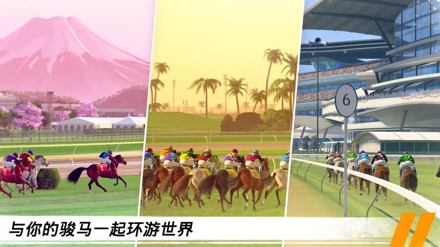 家族传奇:马匹养成竞技截图4