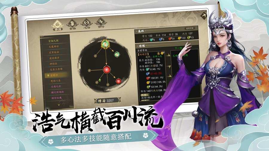 下一站江湖 安卓版截图4