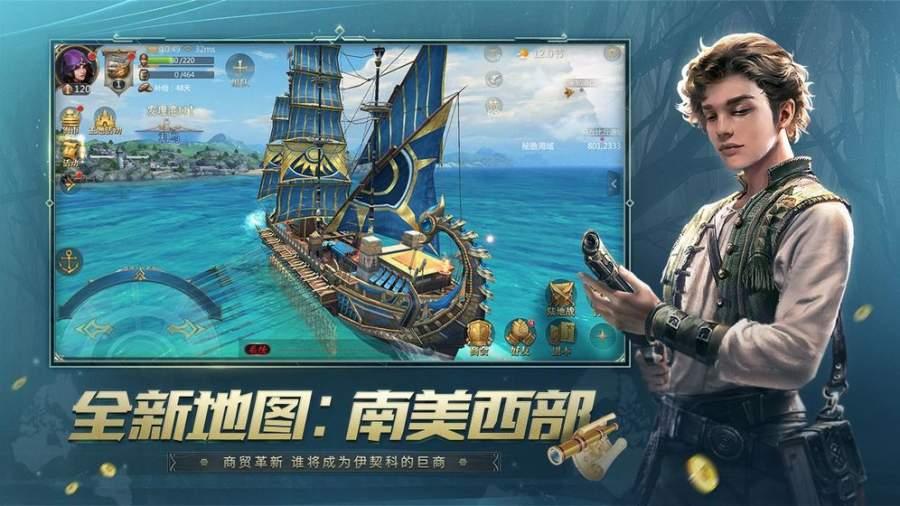 大航海时代6 安卓版截图1