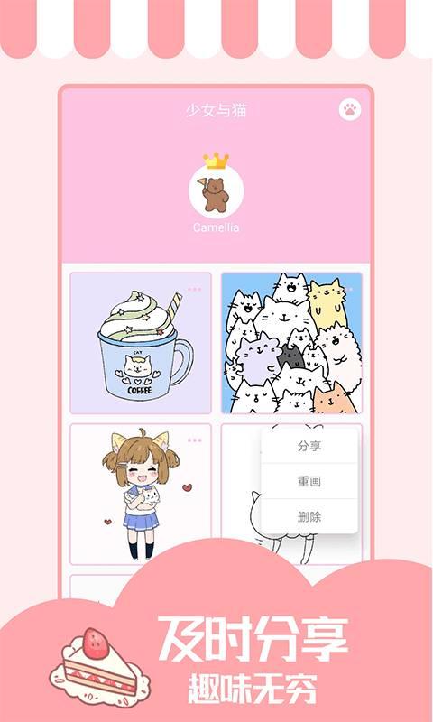 少女與貓截圖4