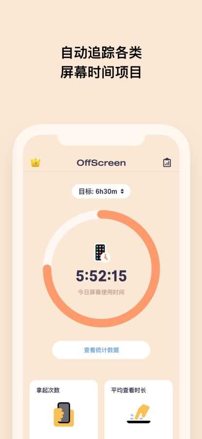 OffScreen - 屏幕时间统计截图1