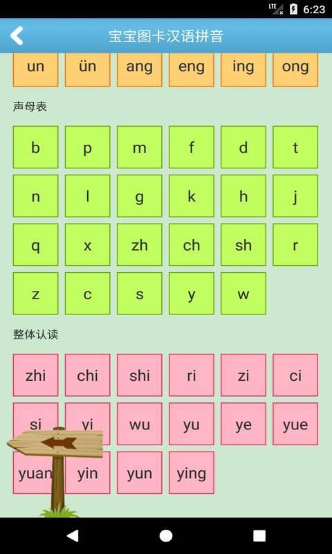 宝宝图卡汉语拼音截图4