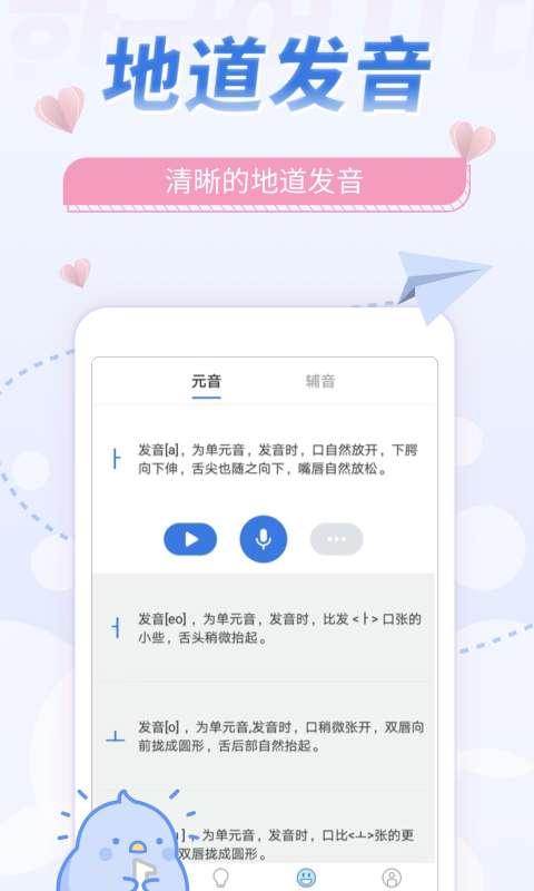 韩语U学院-韩语学习截图3