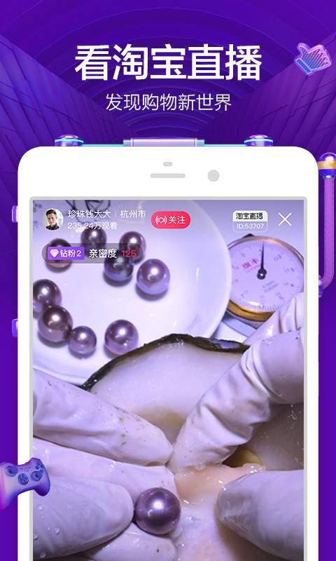 手机淘宝截图2
