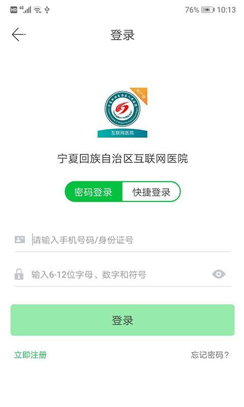 宁夏回族自治区互联网医院