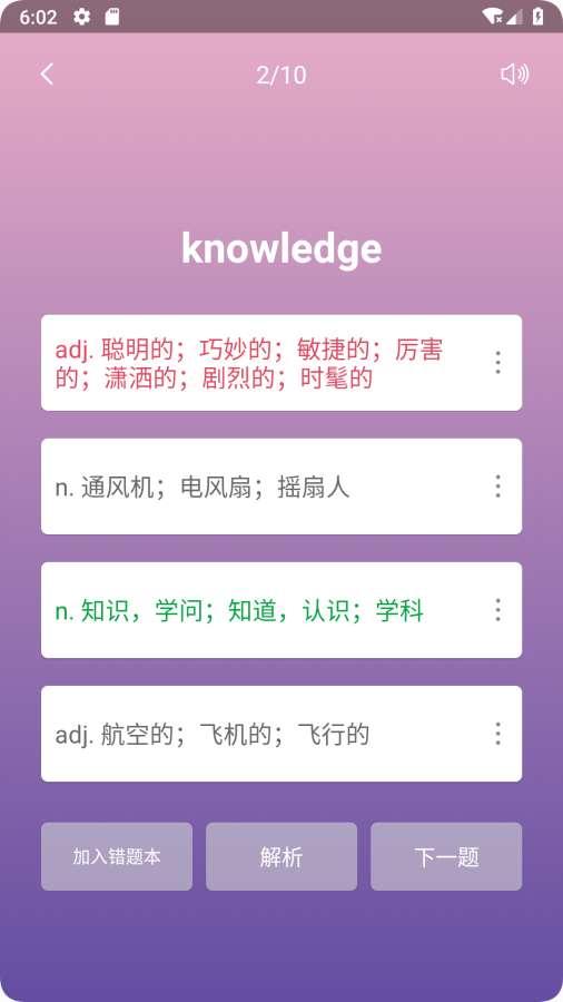 英汉随身词典截图2