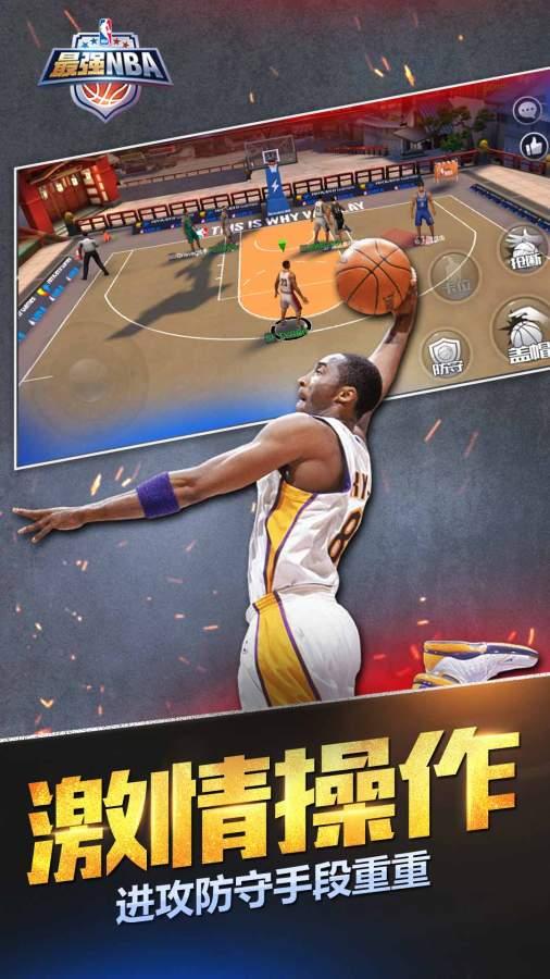 最强NBA截图2