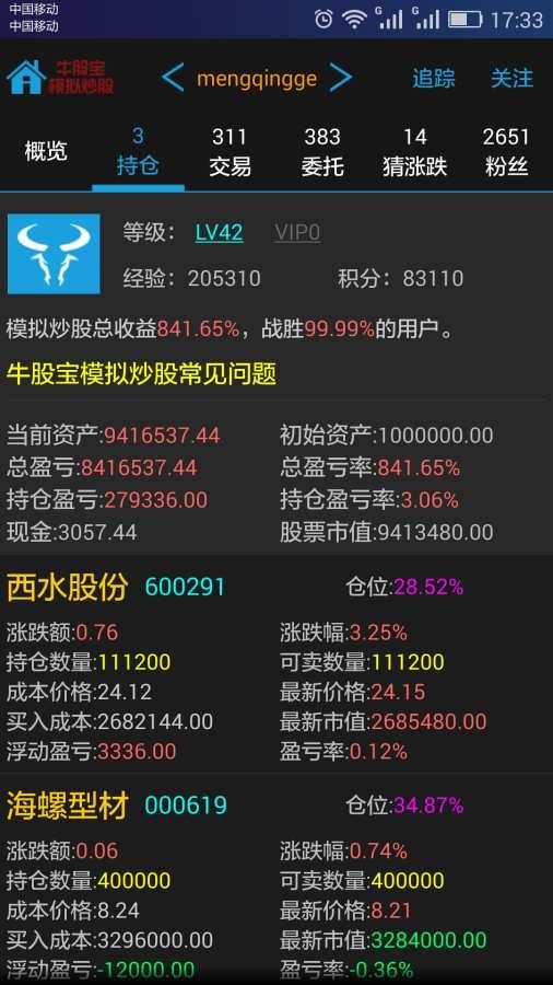 模拟炒股票截图2