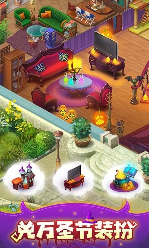梦幻家园截图1