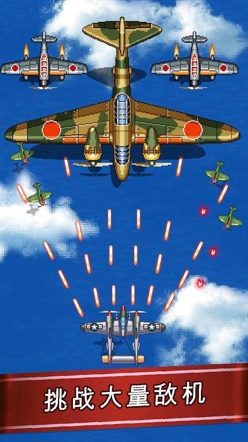 1945空战截图3