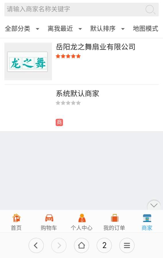 华夏广场舞截图2