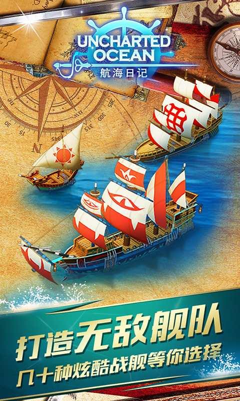 航海日記截圖1