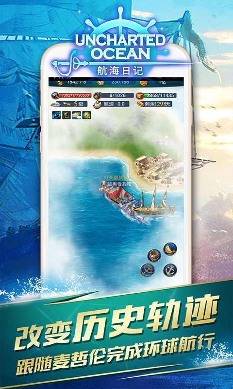 航海日記截圖3