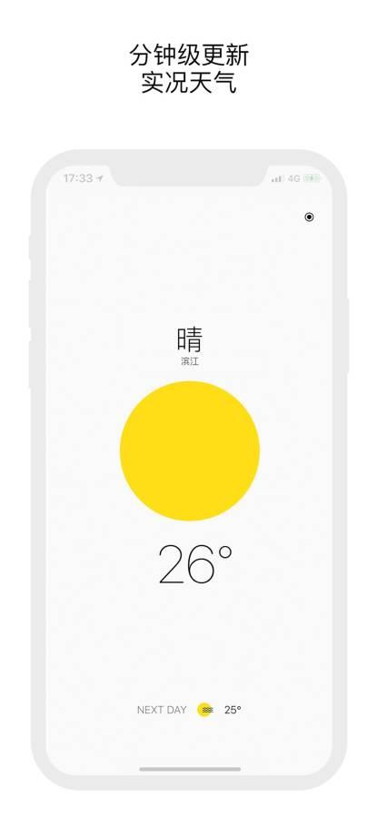简天气-极致简洁的天气应用