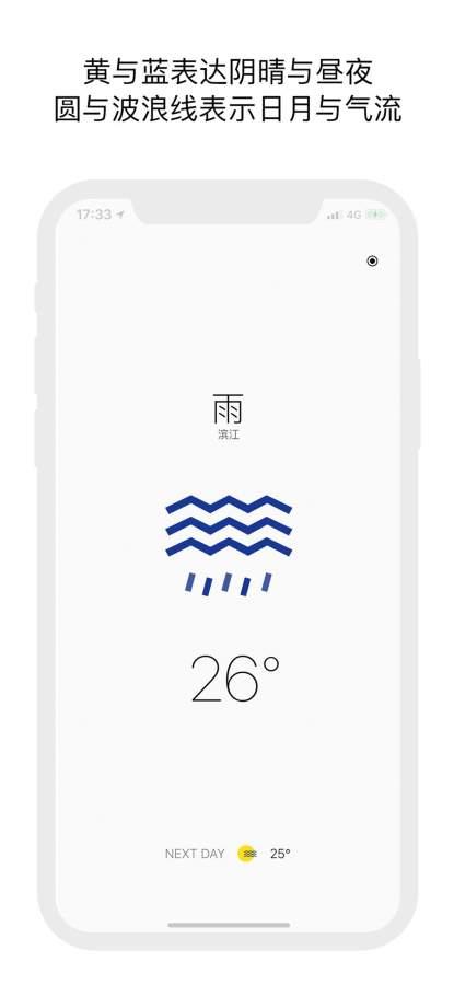 简天气-极致简洁的天气应用截图1