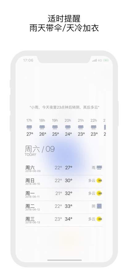简天气-极致简洁的天气应用截图3