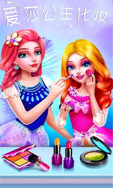 爱莎公主化妆
