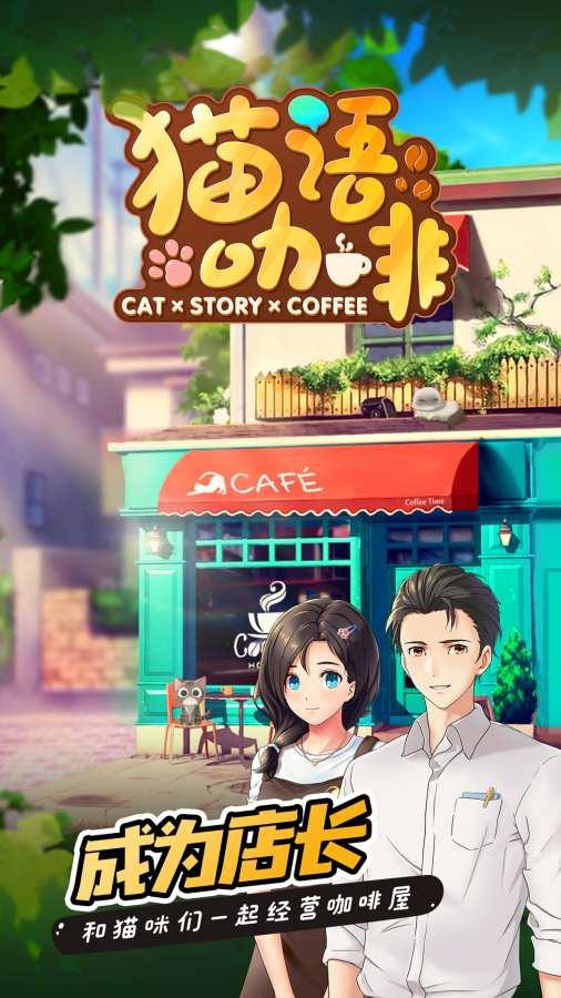 猫语咖啡 安卓版