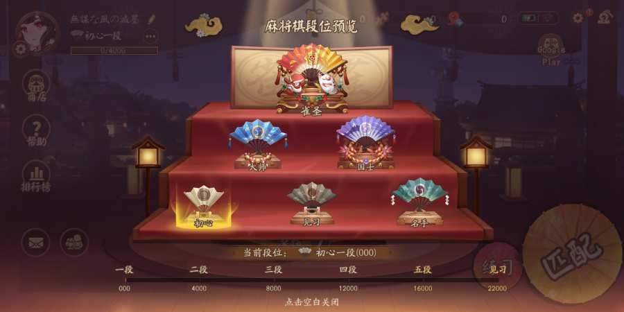 阴阳师智走棋 国际服截图2