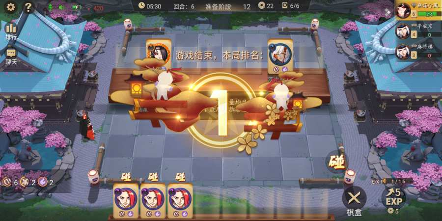 阴阳师智走棋 国际服截图4