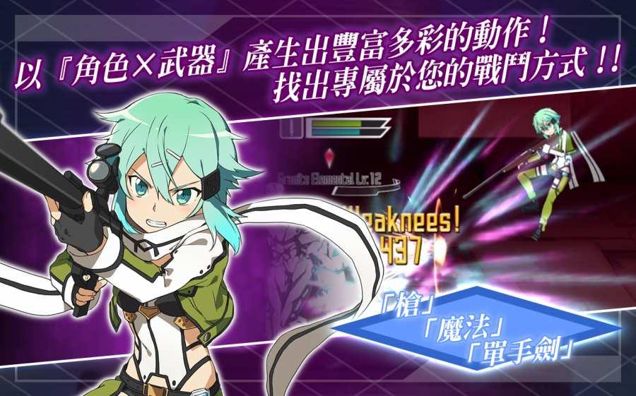 刀剑神域:记忆重组 港台服版