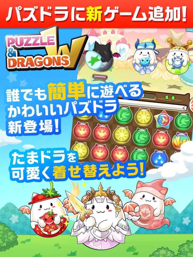 智龙迷城 日服版 Puzzle&Dragons截图1
