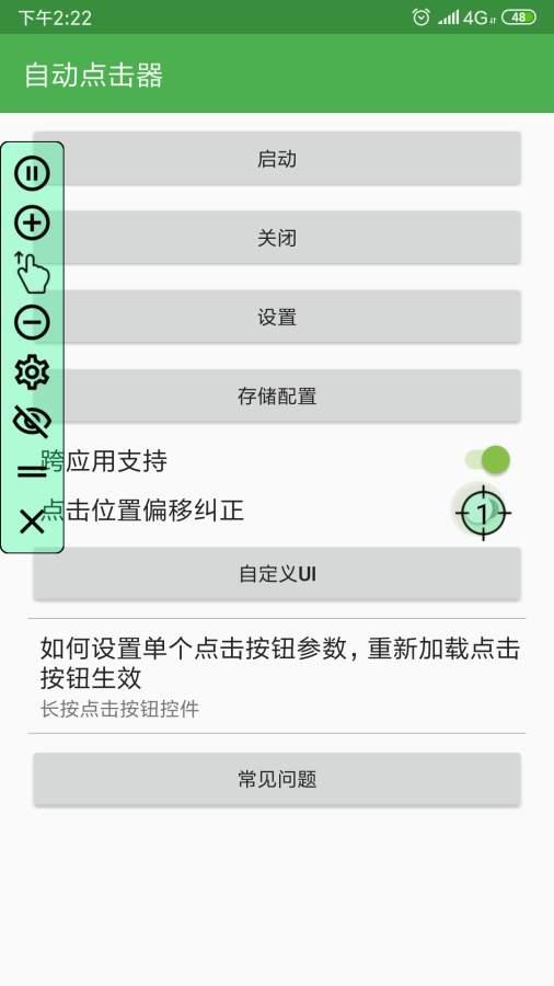 自动点击器截图2