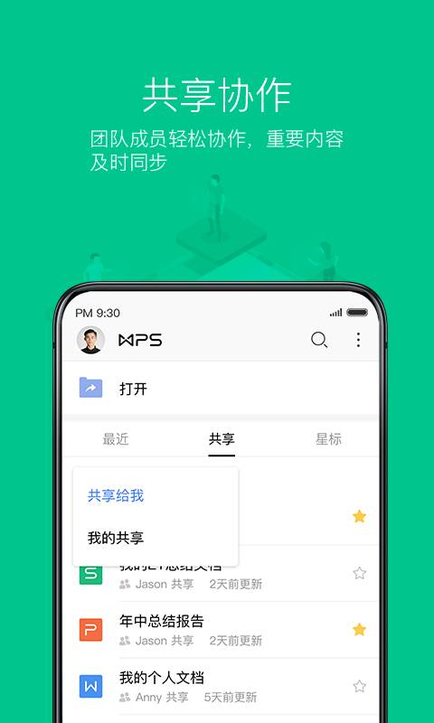 WPS Office截图3