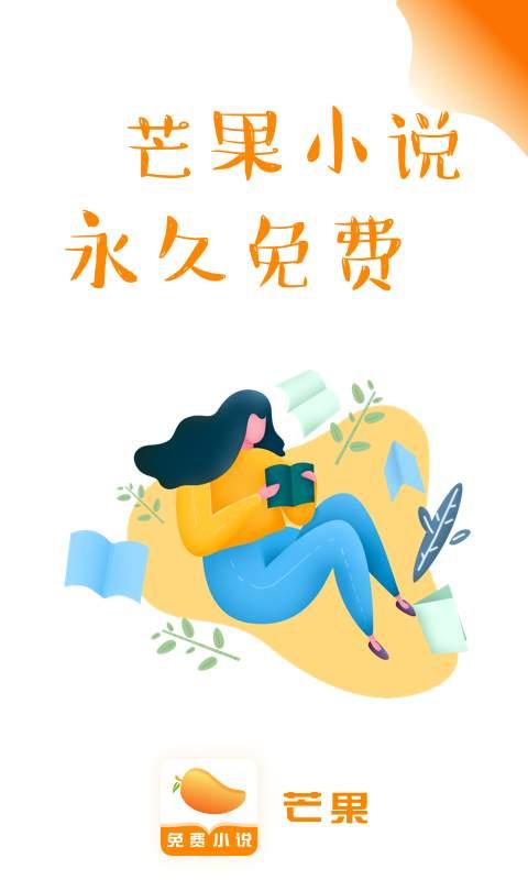芒果免费小说