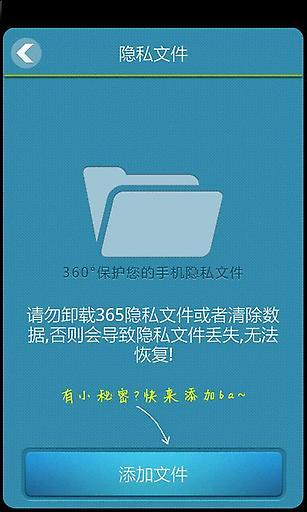 365隐私文件管理截图3