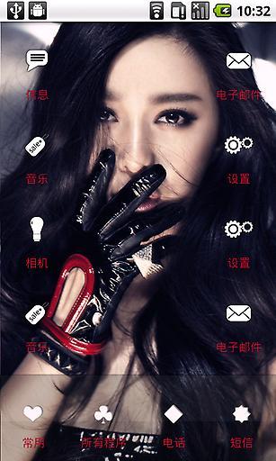 YOO主题-御姐范