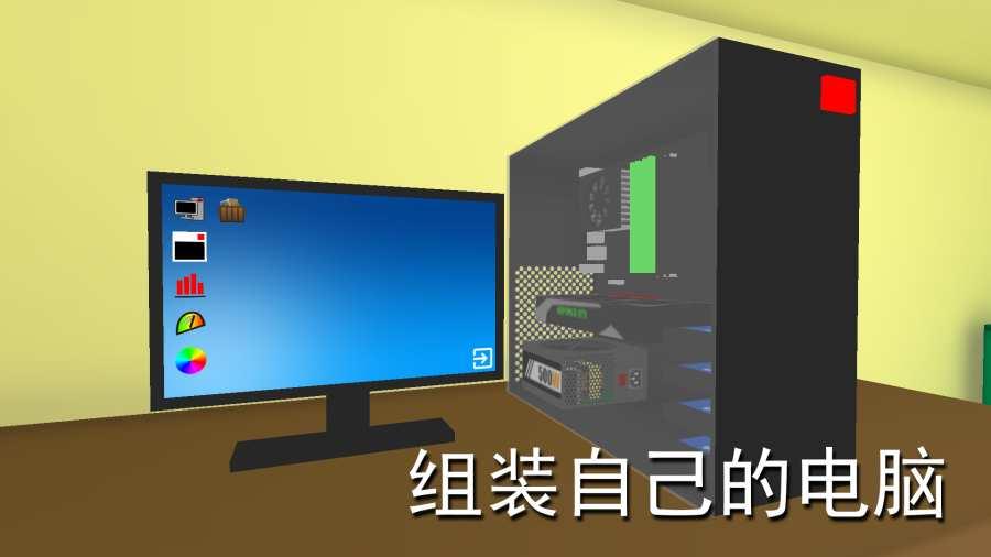 電腦模擬截圖0