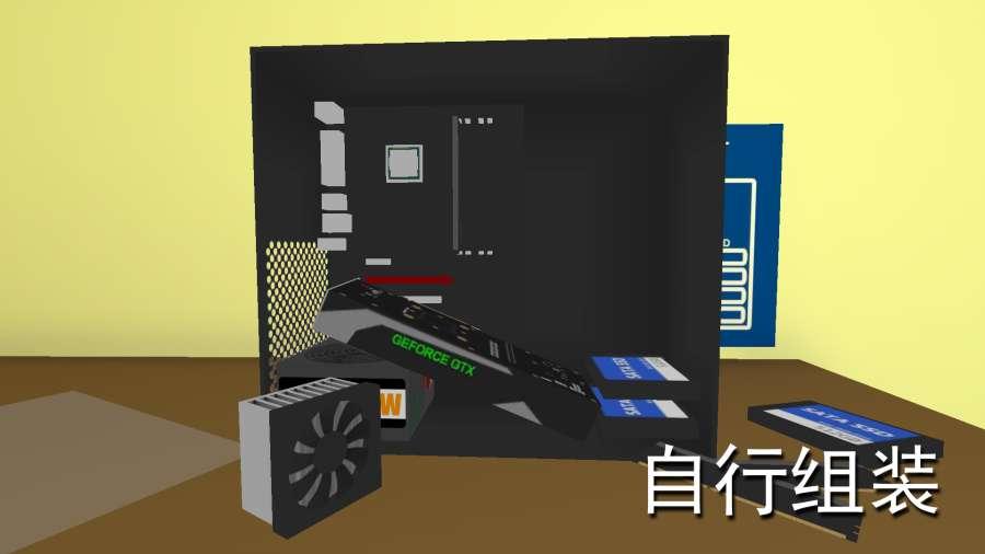 電腦模擬截圖3