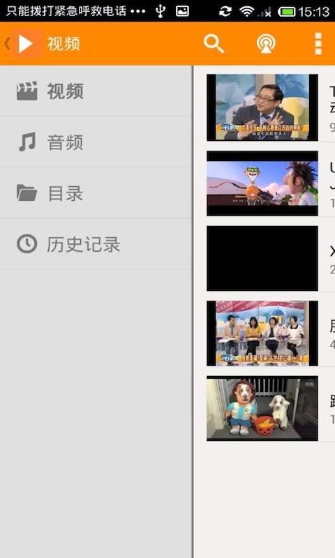 柚乐视频播放器截图1