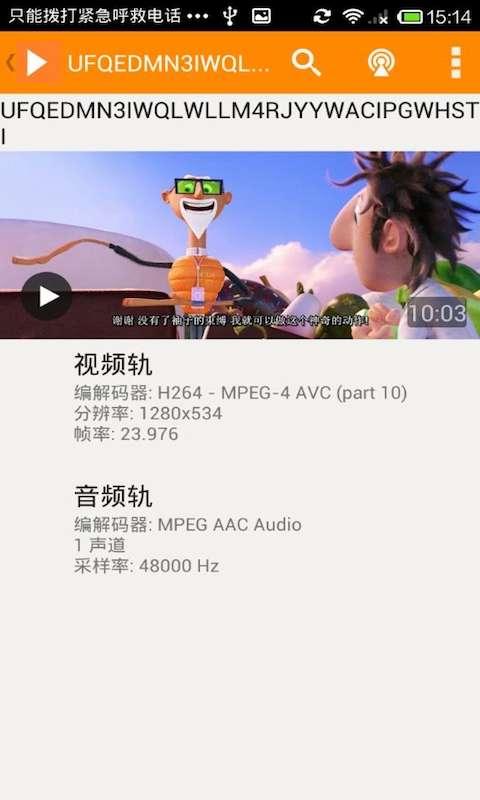 柚乐视频播放器截图3
