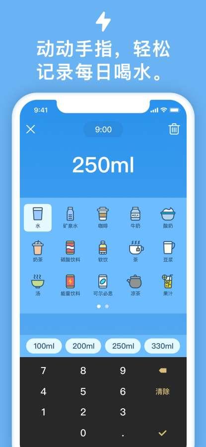 喝水时间 - 健康喝水提醒助手截图2