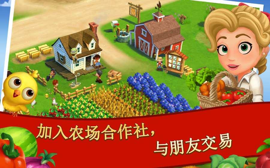 开心农场:乡村度假截图1