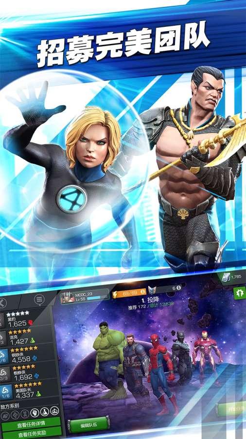 漫威:超級爭霸戰截圖0