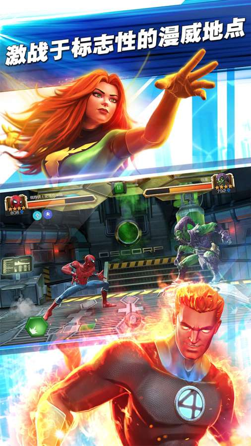 漫威:超級爭霸戰截圖4