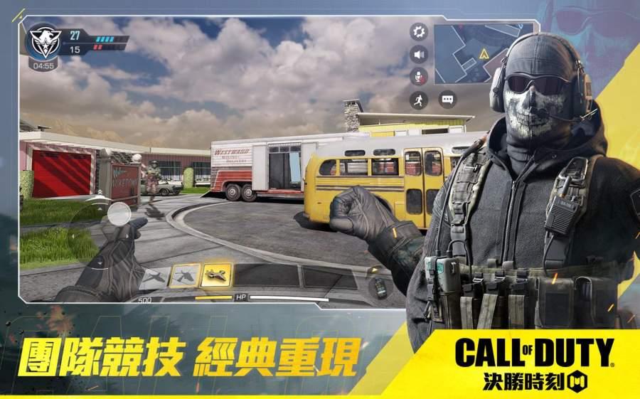 任务召唤:移动版 国际版截图0