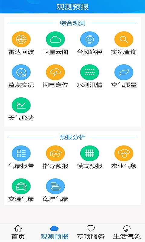 天津气象截图2