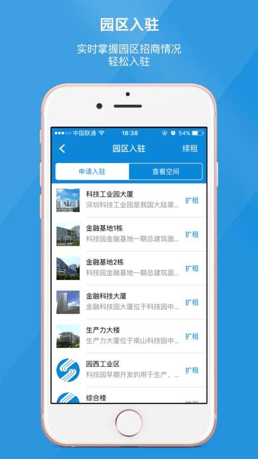 深圳科技园截图1