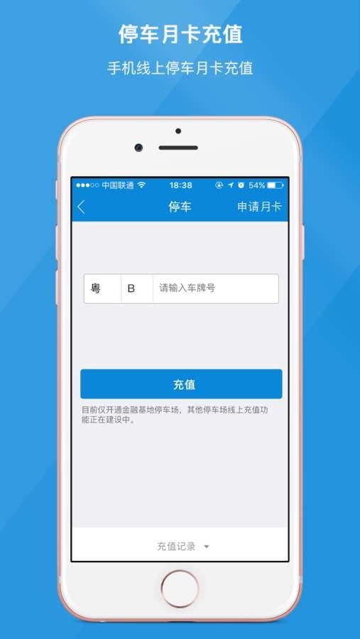 深圳科技园截图2
