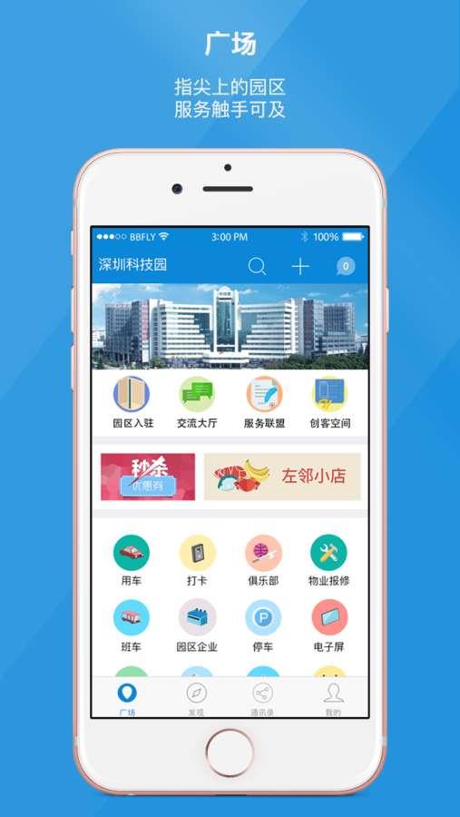 深圳科技园截图3