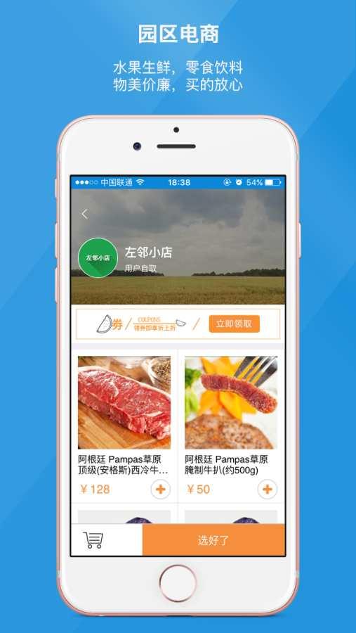深圳科技园截图4