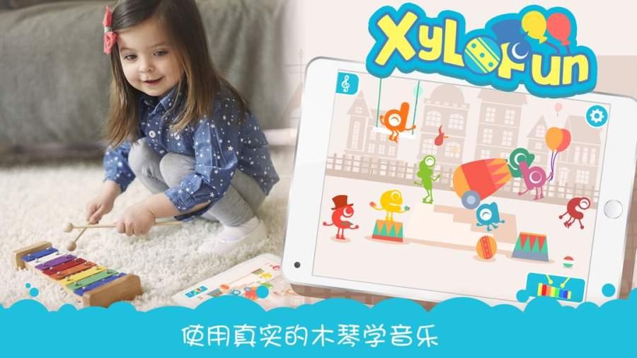 XyloFun:儿童音乐