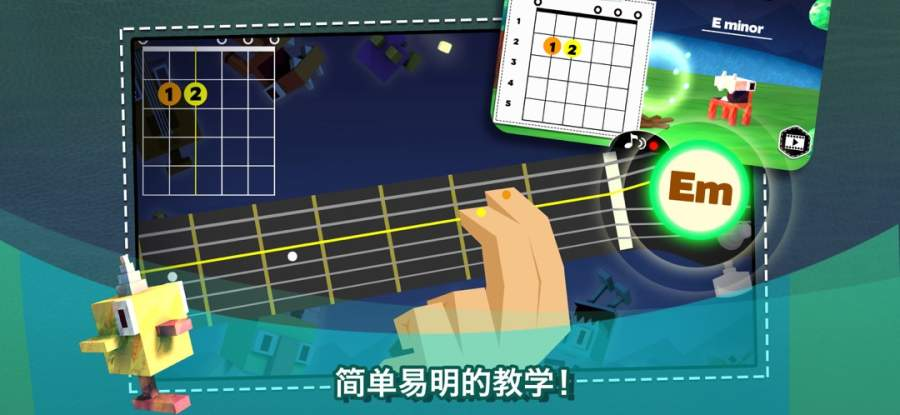 怪物和弦:快乐玩音乐截图2
